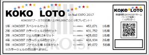 LOTO-EXPO201711